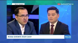 29.03.2018 - Басты тақырып - Жаңа әлемге жол салу