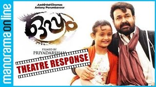 Oppam Movie | Theatre Response, Audience Reaction | Mohanlal, Priyadarshan | Manorama Online