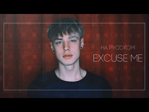 B.A.P - Excuse Me (Russian Cover | на русском by MAX SIMON)