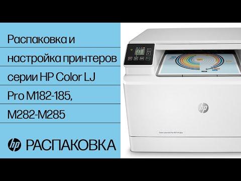 Распаковка и настройка принтеров серии HP Color LaserJet Pro M182-185 и M282-M285