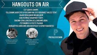 Telegram запретят в России! Быки победили Медведей! Альткойны набирают силу! Готовимся к росту рынка