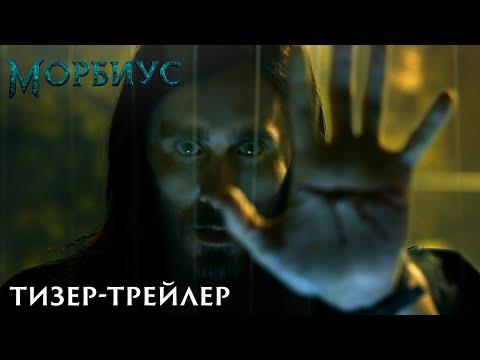 «Морбиус» (2020) — трейлер фильма