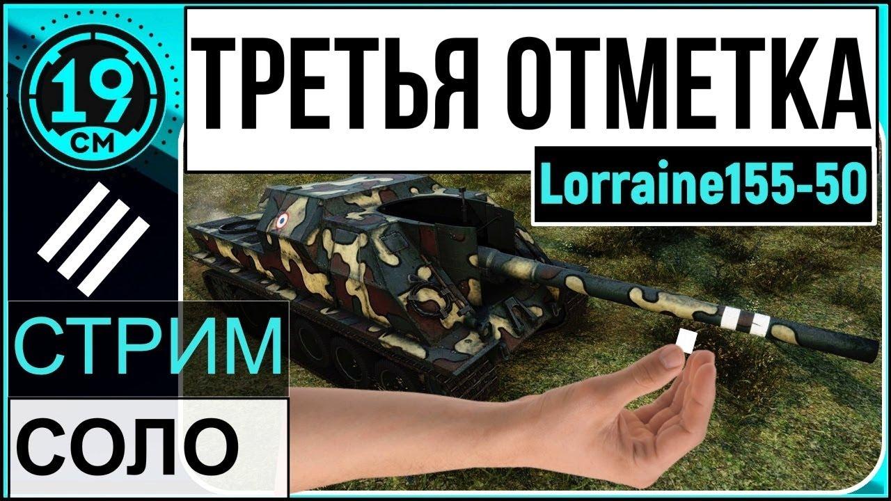 Третья отметка на Lorraine 155-50!