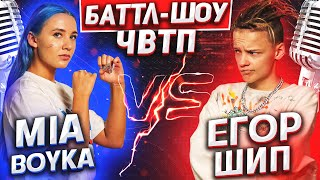 "MIA BOYKA vs ЕГОР ШИП | Баттл-шоу ""Что вижу, то пою"" | 1 выпуск"