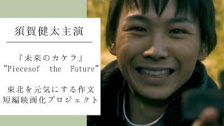 ショートフィルム『未来のカケラ / Piece of the Future』