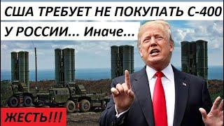 НЕОЖИДАННО! США TPEБУЮТ НЕ П0КУПАТЬ C-4ОО у РОССИИ... Иначе... - НОВОСТИ МИРА