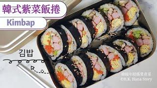 (Eng sub) 韓國人妻分享韓式紫菜飯捲做法[野餐旅行都適合的韓式便當] 김밥 Korean Kimbap