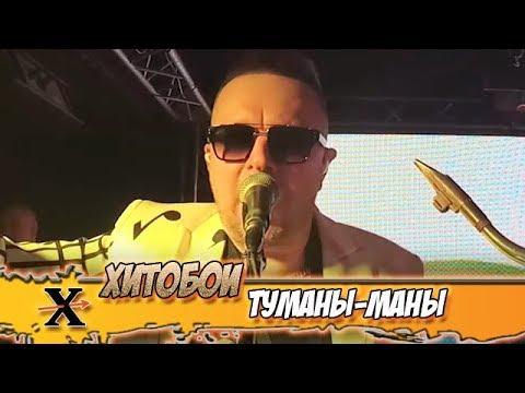 ХИТОБОИ - ТУМАНЫ-МАНЫ