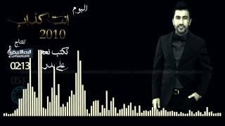 Ali Bader - Nekteb Na3am | علي بدر - نكتب نعم تحميل MP3