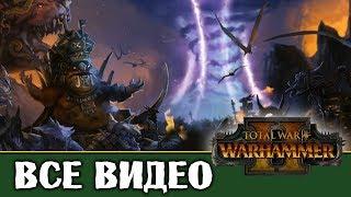 Лизардмены (Людоящеры) все игровые видео (ритуалы) Total War Warhammer 2