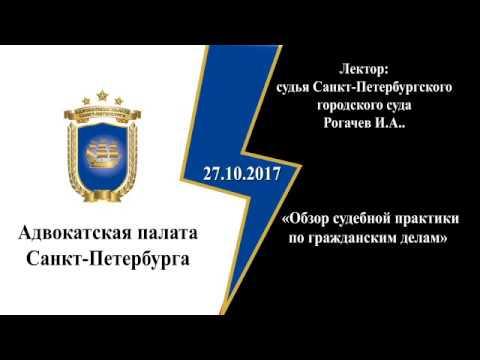 LawNow.ru: Обзор судебной практики по гражданским делам