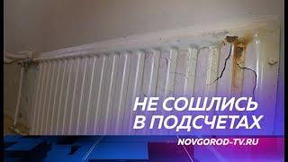 ТК «Новгородская» не торопится компенсировать ущерб от аварии на теплосети в Западном районе