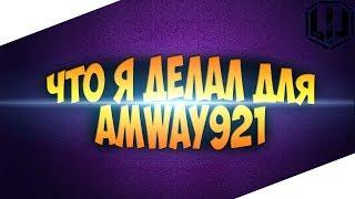 Что я делал для Amway921 // ВСЯ ПРАВДА⛔