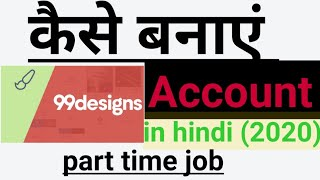 how to create 99designs account in hindi (2020) and earn money //part time job