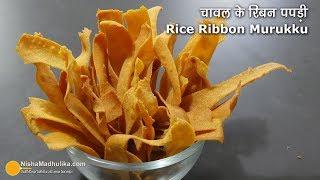चावल की कुरकुरी रिबन पपडी । Rice Fafda | Rice Ribbon Pakora | Rice Ribbon Murukku