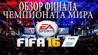 ОБЗОР ФИНАЛА ЧЕМПИОНАТА МИРА ПО FIFA 16