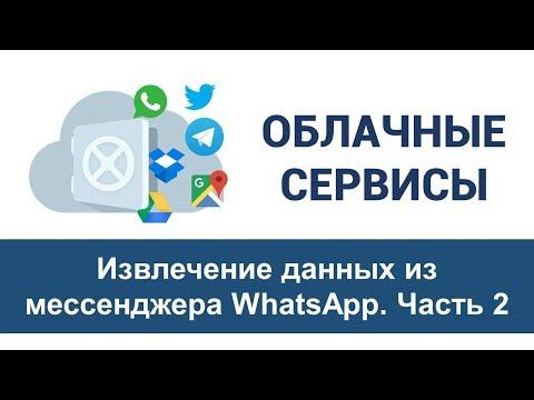 Во второй части 10 занятия специалист компании рассказывает об извлечении данных из мессенджера WhatsApp с помощью инструмента WhatsApp QR.