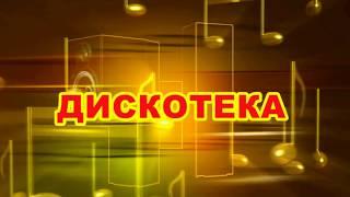"""DISCOTEKА """"Татьянин день!"""""""