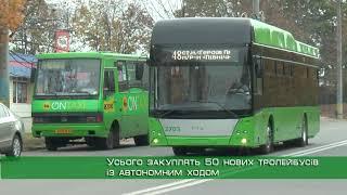 Новий тролейбусний маршрут презентували на Салтівці