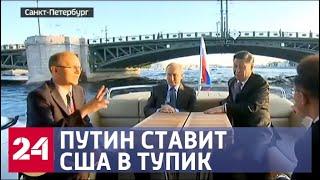 Путин поставил США в тупик, укорил журналистов и провел экскурсию для Си. Первый день ПМЭФ