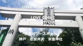 LovepowerspotinJapanHimuroshrine恋愛パワースポット神戸氷室神社