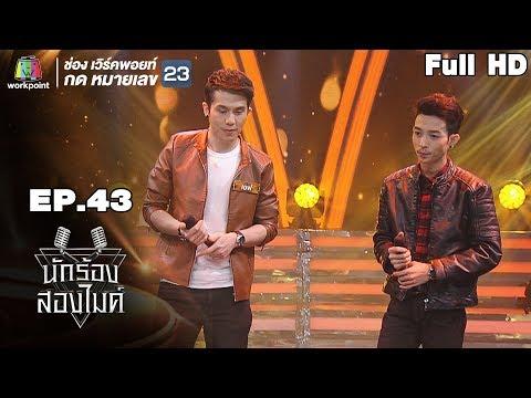 นักร้องสองไมค์ | EP.43 | 1 ธ.ค. 61 Full HD