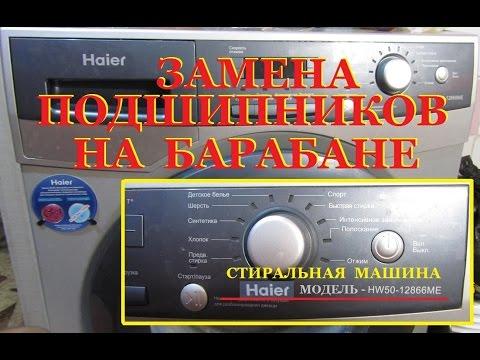Замена подшипников барабана в стиральной машине Haier HW 12866ME