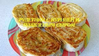 Вкуснятина! ОБАЛДЕННАЯ Закуска Из ЛАВАША / Рулетики С Курицей и Плавленым Сыром