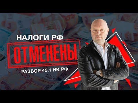 Налоги Можно не Платить. Отмена налогов в РФ 2020. Точно??