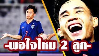 [ศุภโชค จัดใป 2 ลูก]...พอใจไหมพี่น้อง...ทีมชาติไทย บุกถล่มอินโดนีเซีย 3-0