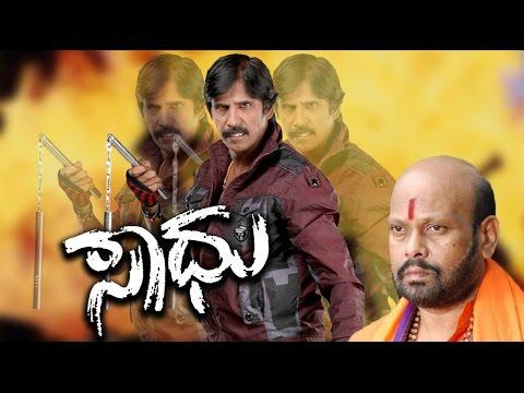 Download Saadhu – ಸಾಧು Full Kannada Movie | Kannada Action Movie 2016 | Thriller Manju Kannada Movies Full HD Mp4 3GP Video and MP3