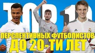 ТОП-10 перспективных футболистов до 20-ти лет