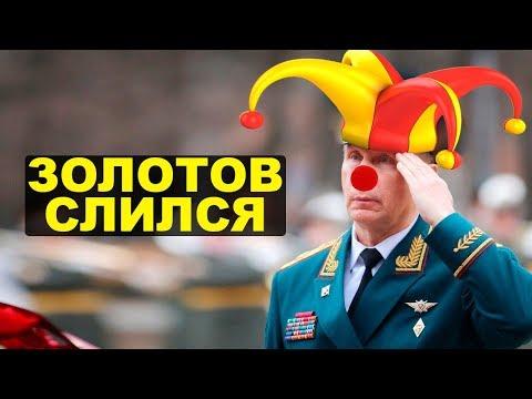 Генерал Золотов съехал с сатисфакции онлайн видео