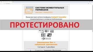 Instant transfer выплатит вам 112 799 рублей?