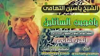 تحميل اغاني الشيخ ياسين التهامي رائعة قصيدة يامجيب السائلين الجزء الثاني MP3