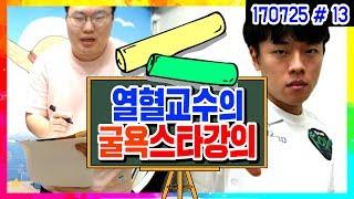 열혈 교수에게.. 필기하면서 받는 굴욕적인 스타강의ㅠㅠ (17.07.25 #13) 봉준vs안기효