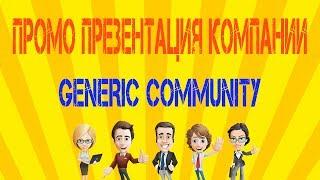 Generic Community: Все Для Инвесторов и Предпринимателей