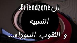 الfriendzone، النسبية و قصة الثقوب السوداء - Egychology