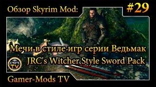 ֎ Мечи в стиле игр серии Ведьмак / JRC's Witcher Style Sword Pack ֎ Обзор мода для Skyrim #29