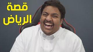 قصة الرياض 😆 #1