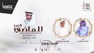 للماضي الزين | اداء : احمد الناشري وعلي هادي الشهري | إنتاج : صولا ميديا 2020 تحميل MP3