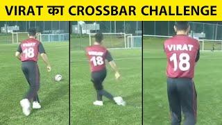 CRICKET के अलावा VIRAT KOHLI FOOTBALL में भी दिखा रहे हैं अपनी SKILLS   Sports Tak
