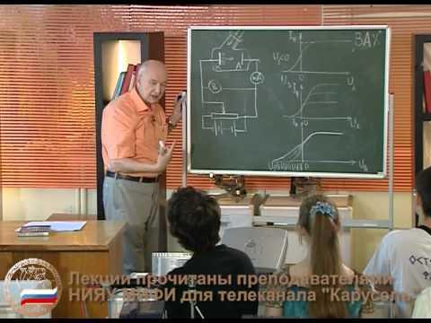Лекция 7. Н.П.Калашников «Фотоэффект».mp4 - демонстрация в инженерно физическим институте