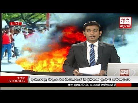 Ada Derana Late Night News Bulletin 10.00 pm - 2018.01.21