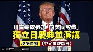 【香港直播20200704】川普總統參加「向美國致敬」獨立日慶典並演講| #香港大紀元新唐人聯合新聞頻道即時串流