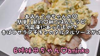 料理6児ママ♡大家族♡aminko母ちゃんの簡単、節約♡朝ごはんレシピ♡冷蔵庫の中がほぼ空っぽε-´∀`;どうしようか悩んだ結果・・・