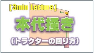 3min Lecture 本代掻き(トラクターの回り方) Working With Tractor