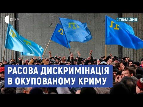 Расова дискримінація в Криму | Рефат Чубаров | Тема дня