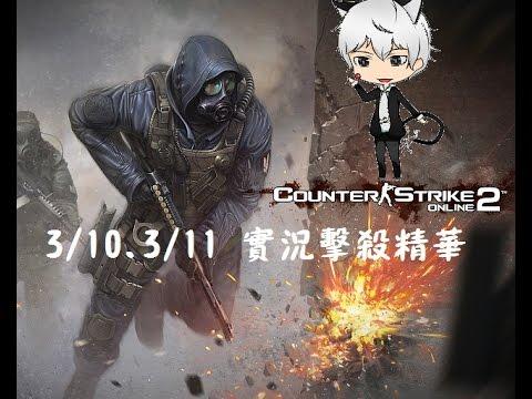 3/10.3/11 CSO2 實況擊殺精華 (2016舊片)
