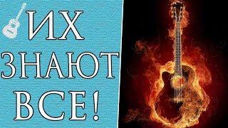 Эти Песни на Гитаре ВСЕ ЗНАЮТ И ПОЮТ! Уроки на Гитаре (Часть 3)